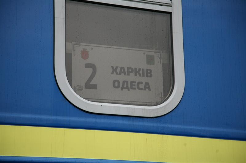 Между Одессой и Харьковом начал курсировать ночной экспресс
