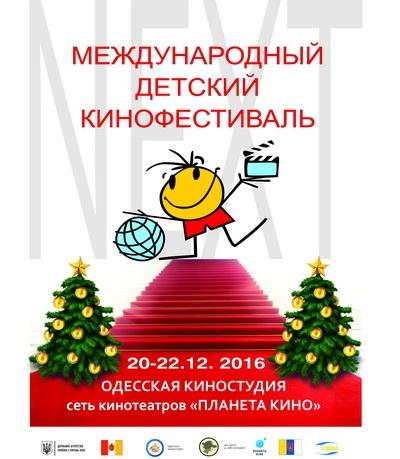 В Одессе пройдет III Международный детский кинофестиваль NEXT