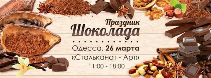 В Одессе пройдет праздник Шоколада
