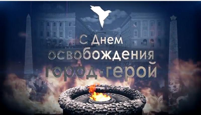 10 апреля освобождение одессы открытки, картинки