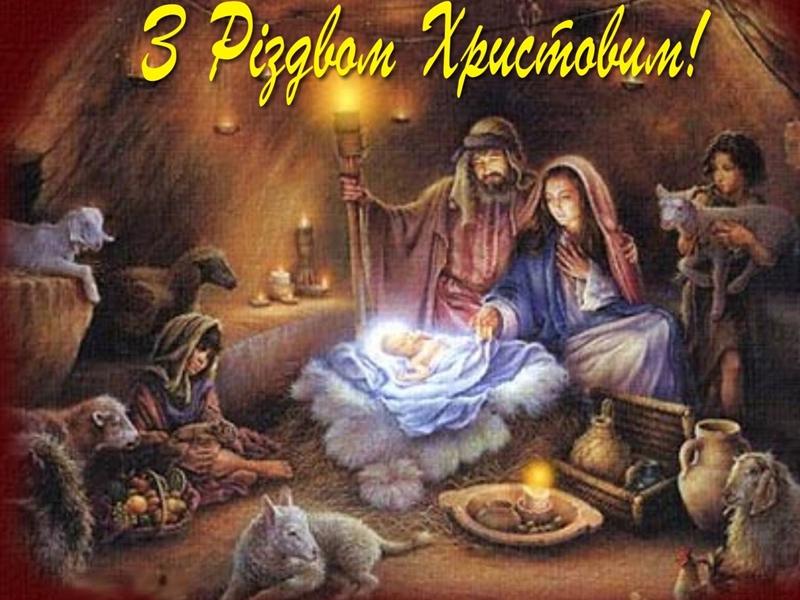 рождественские поздравления по украински наиболее трендовый вариант